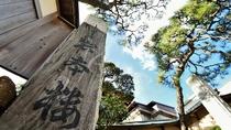 *【外観入口】江の島の歴史を伝える島の宿 岩本楼本館