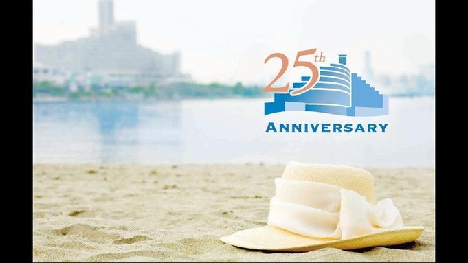 〜Blue Breeze25〜お台場で過ごす25時間Stay/朝食・またはランチ付き