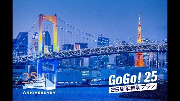 【GOGO!25】ホテル満喫プラン/ホテルクレジットお一人2,500円・朝食付き