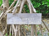 【外観】ようこそ♪ペンションサンセットビーチへ
