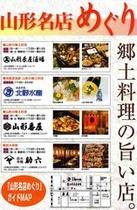 山形の郷土料理のお店とコラボしています。