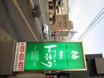 駅前・七日町商店街・飲食店街にも徒歩10分以内の好立地です。