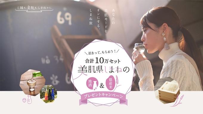 【美肌県しまねの地酒・県産米プレゼント】島根が誇る「しまね和牛」を堪能!ちょっぴり贅沢BBQプラン♪