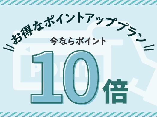 【現金特価】泊まって貯めよう♪楽天ポイント10倍プラン(朝食付)