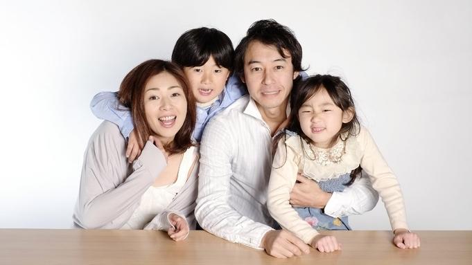 家族旅行を応援☆ファミリープラン(朝食付)