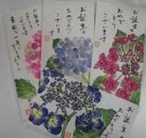 誕生日特典!絵手紙メッセージカード