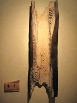 木彫レリーフ「水の音」