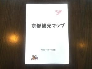 京都観光マップ♪