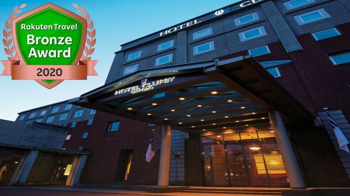 【秋冬旅セール】朝食付きで泊まる新しい生活様式に合わせたホテルステイはぜひ当館へ。SGL