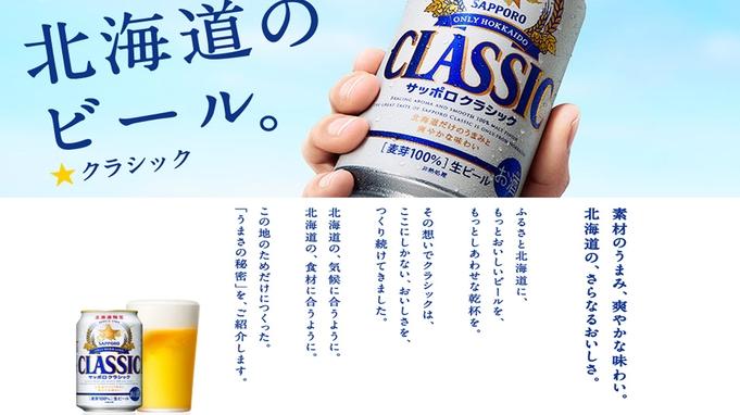 ◆フードロス削減のご協力を◆北海道限定のサッポロクラシックビールをお部屋で飲んで頂く社会貢献。朝食付
