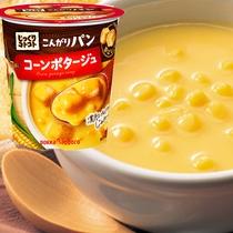 特典スープイメージです。