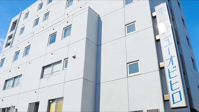 JR帯広駅北口&コンビニまで徒歩圏内♪スタンダードプラン(素泊まり)