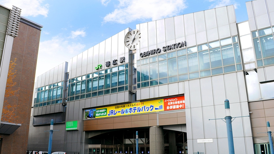 【帯広駅】当館から歩いて3分の場所にある、帯広の玄関口!