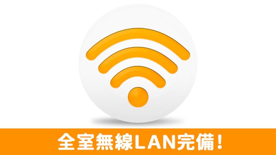 【インターネット接続完備】全室で無線LAN接続を無料でご利用いただけます。