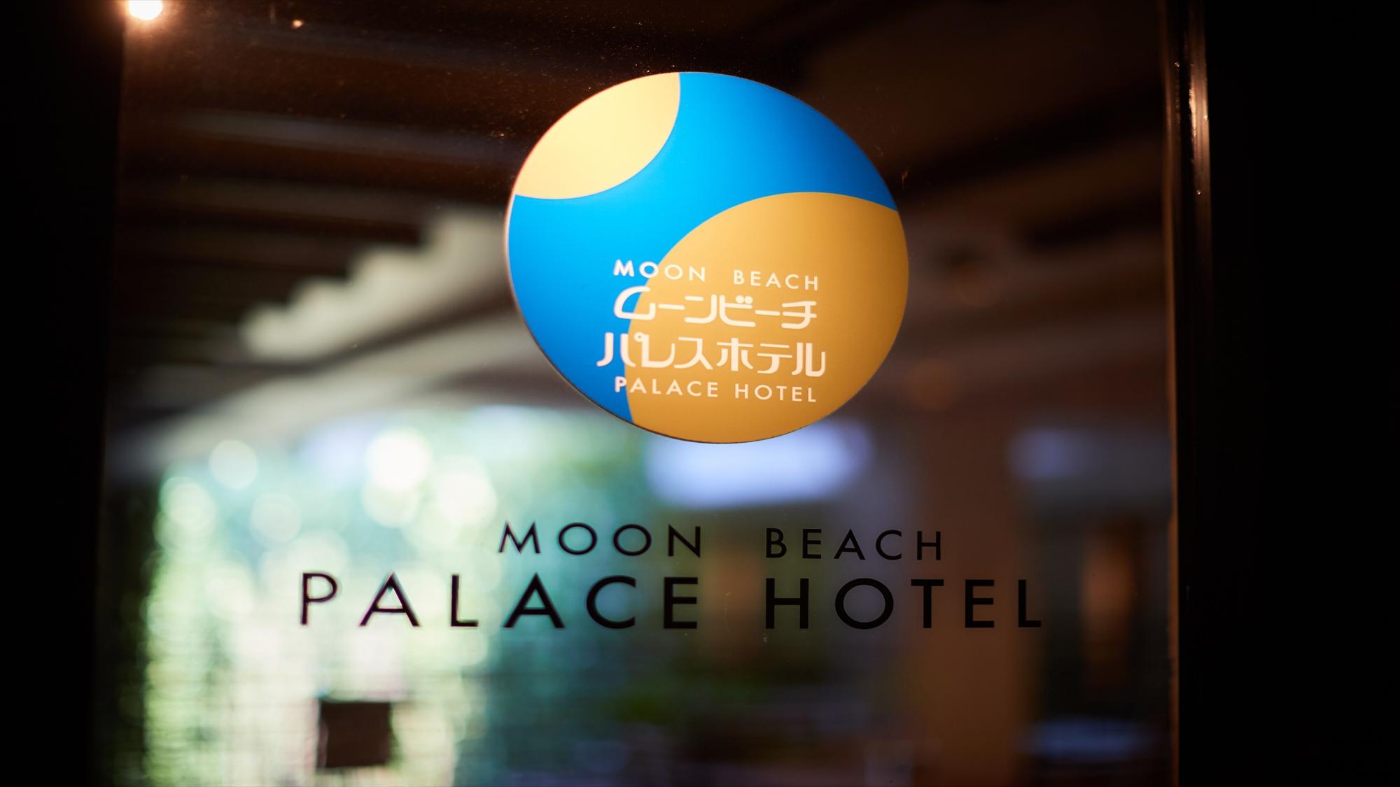 ムーンビーチパレスホテルは「ホテルムーンビーチ」さんの3F部分にあります