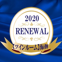 2020年リニューアル!【オーシャンビュー】ツインルーム36平米