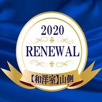 2020年リニューアル!【グリーンビュー】和洋室36平米