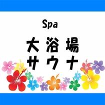 大浴場・サウナ