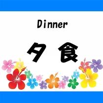 夕食 18:00~22:00(L/O21:30)