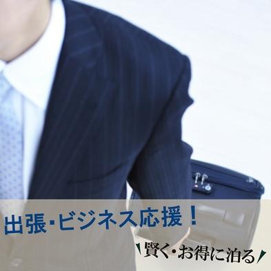 【平日限定】2連泊以上◆ビジネスに最適♪日替わり定食プラン
