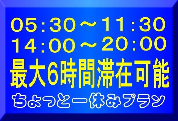 【デイユースプラン 午後】 最大6時間滞在可能♪テレワーク利用歓迎!