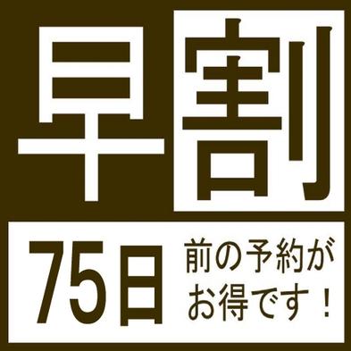 【さき楽70】◆朝食付◆【早期予約で嬉しい割引】70日前からの予約でお得に♪