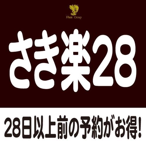 さき楽28 28日前からの予約がお得!!