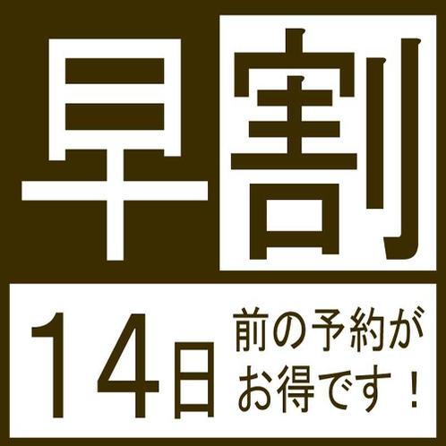 【さき楽14】早期予約割引