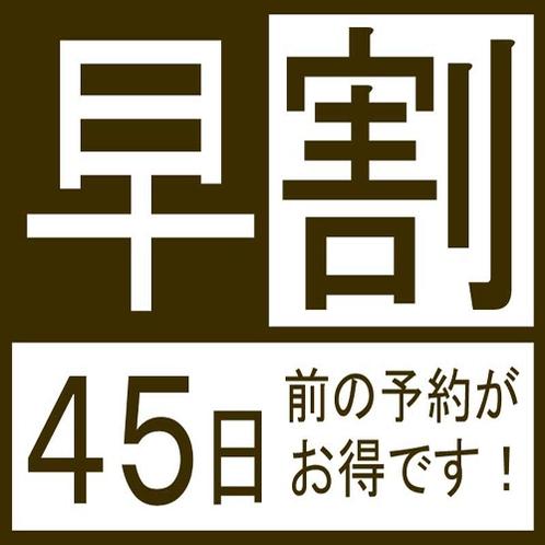 【さき楽45】早期予約割引