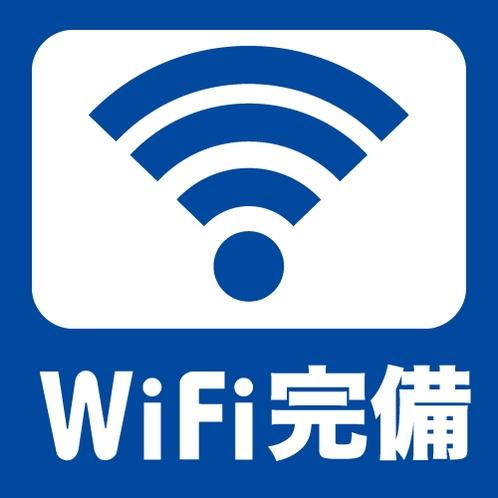 【館内設備】WiFi完備 パスワード設定は客室にご案内がございます