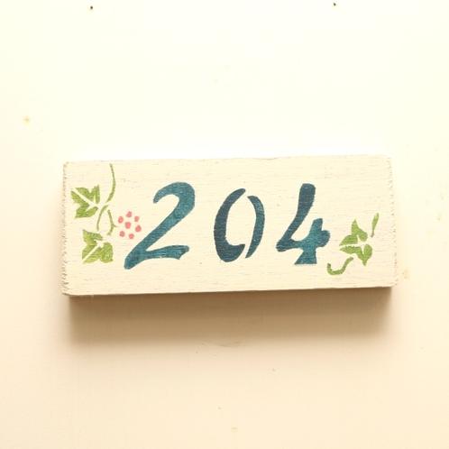 ロフトタイプ4ベッドルーム(客室204)ルームプレート