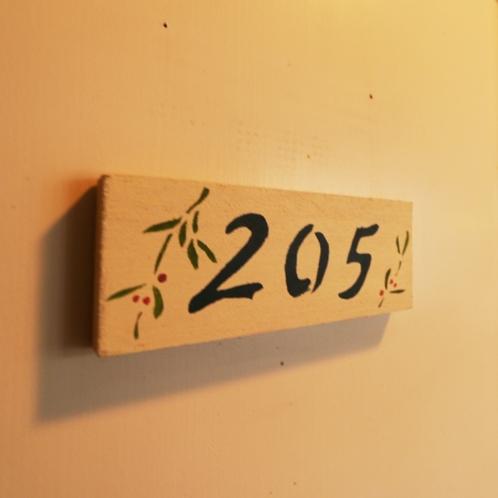 ツインルーム(客室205)ルームプレート