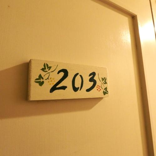 ツインルーム(客室203 )ルームプレート