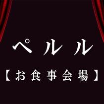 ペルル【お食事会場】