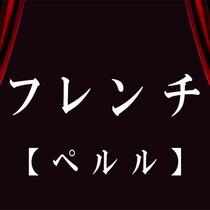 フレンチ【ペルル】