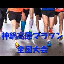 神鍋高原マラソン全国大会応援プラン♪