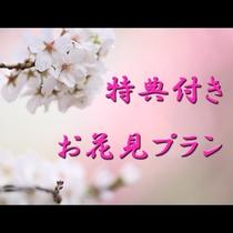 春はお花見♪嬉しい特典付きお花見プラン