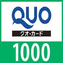 QUOカード¥1,000付きプラン