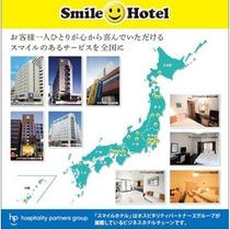 スマイルホテルは北海道から沖縄まで全国に展開しています♪