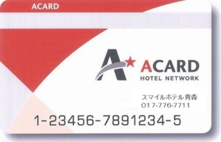 Aカードは入会・年会費無料のポイントカード。全国に加盟ホテルがございます。