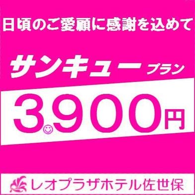 【期間限定】お一人様3900円均一!サンキュープラン♪素泊り