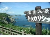 アイヌ語で「アザラシの岩」を意味するトッカリショ。奇岩と緑地がおりなす絶景!