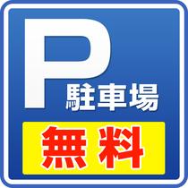 駐車場無料