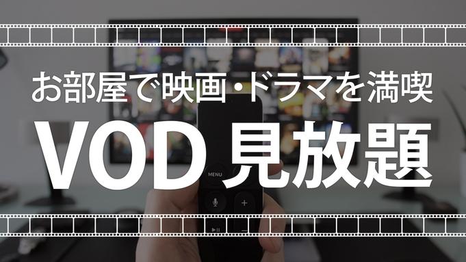 【VODカード付】お部屋でゆっくり見放題!【VODカード付・素泊まりプラン】