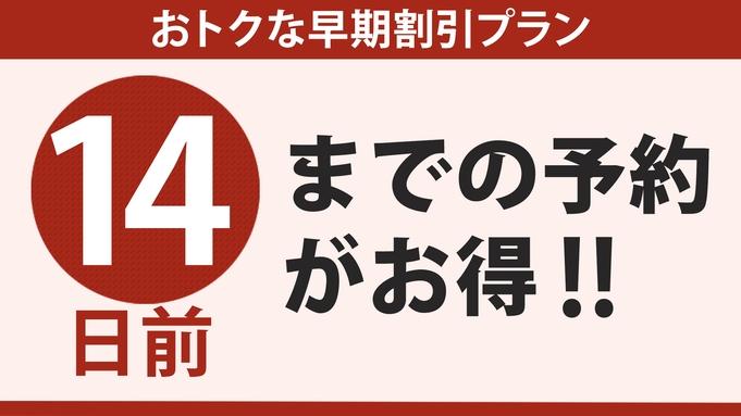 【さき楽14】14日前の予約で300円割引【さき楽・素泊まりプラン】