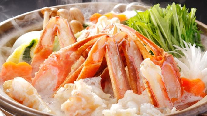 【季節の上位ランク会席】蟹出汁たっぷり 〜蟹すき鍋コース〜