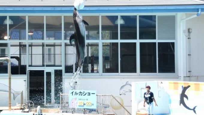 【水族館チケット付き】みんなで楽しい思い出を作ろう! のとじま水族館チケット付きプラン
