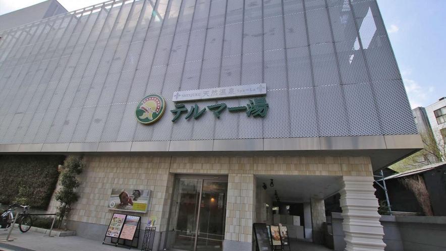都内で天然温泉が楽しめる!「東京新宿天然温泉テルマー湯」の入館券付き