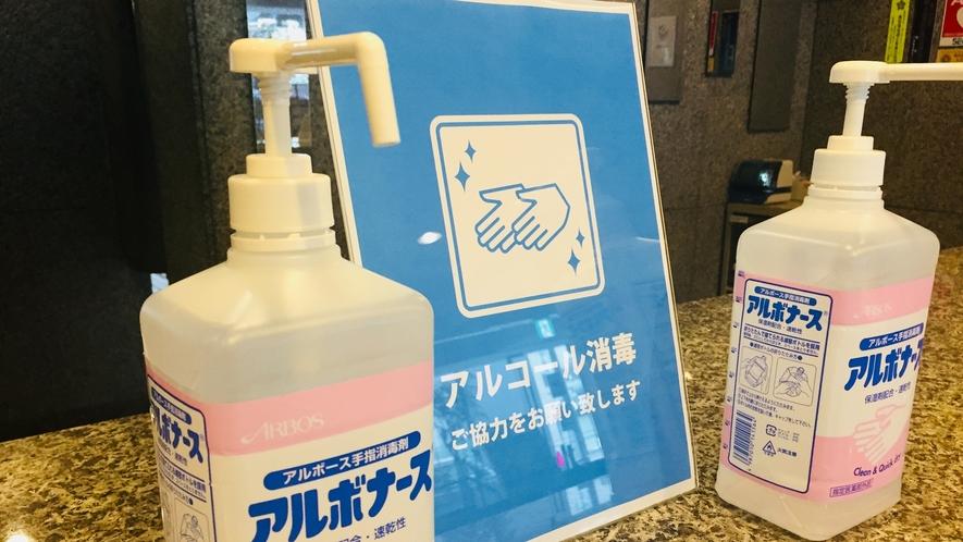 手指を清潔に保つためフロント・レストラン・公共及び従業員エリアなど各所に手指消毒剤を設置しています。