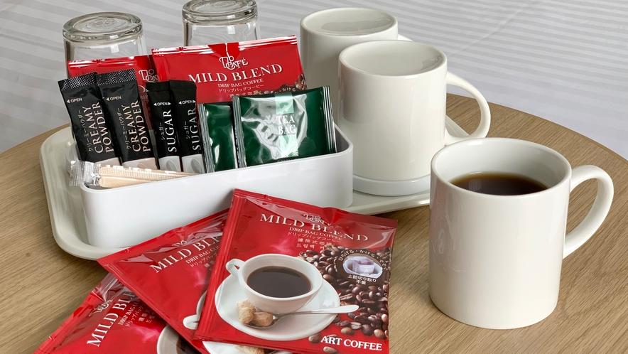 2021年6月よりお客様のご意見を参考にドリップコーヒーをご用意しています。※お茶のご用意もあり!